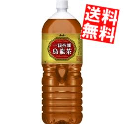 【送料無料】アサヒ 一級茶葉烏龍茶2Lペットボトル 6本入※北海道800円・東北400円の別途送料加算
