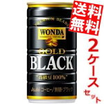 【送料無料】アサヒWONDAワンダゴールドブラック−金の無糖−185g缶60本(30本×2ケース)[缶コーヒー]※北海道・沖縄・離島は送料無料対象外【お買い物マラソン】