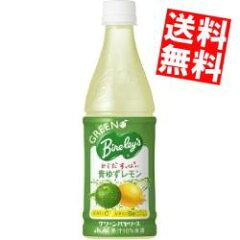 【送料無料】アサヒグリーンバヤリース 青ゆずレモン430mlペットボトル 24本入〔Birel…