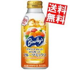 【送料無料】アサヒ【関西限定】Bireley's バヤリースバヤリースオレンジから作ったフルー…