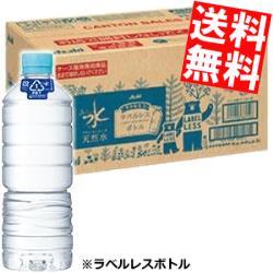 クーポン配布中   特価 ラベルレスボトル  アサヒおいしい水天然水ラベルレス600mlペットボトル48本(24本×2ケース)