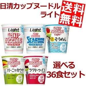 【全品送料無料】日清 カップヌードルライト 選べる36食セット ノーマル シーフード 旨だしそう...