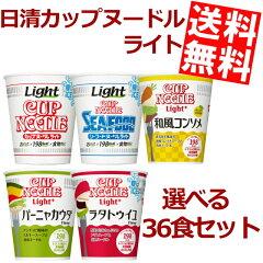【全品送料無料】日清 カップヌードルライト 選べる36食セット ノーマル シーフード 和風コンソ...