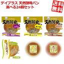 【送料無料】D-PLUS デイプラス選べる天然酵母パン計24個セット(6個×4種)