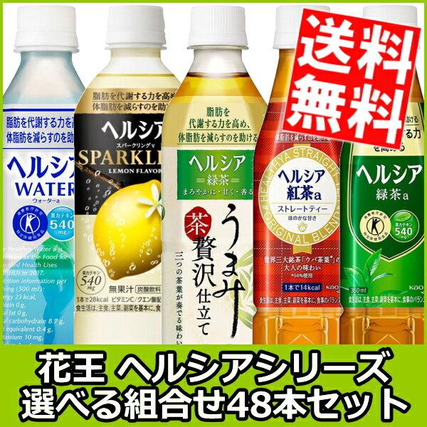 花王ヘルシアシリーズ選べる組合わせ48本セット(24本×2ケース)(緑茶紅茶ヘルシアスパークリングうまみ贅沢仕立てヘルシアウ