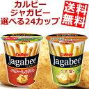 【全品送料無料】カルビー ジャガビー じゃがびー バターしょうゆ味 うす塩味 訳ありでもなくお...