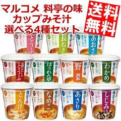 【送料無料】マルコメ料亭の味シリーズ選べるセット 計24個(6個×4箱)[カップみそ汁 味噌汁…