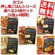【送料無料】カゴメ 押し麦ごはんでシリーズ選べる24食(6食×4セット)[リゾット・ドリア・カレー]※北海道・沖縄・離島は送料無料対象外