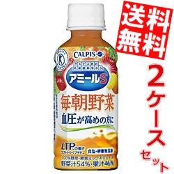 カルピス酸乳アミールS毎朝野菜200mlペットボトル 48本(24本×2ケース) 特定保健用食...