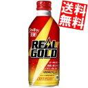 【送料無料】コカ・コーラリアルゴールド300mlボトル缶 3...