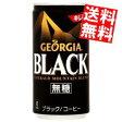 【送料無料】コカコーラ ジョージアエメラルドマウンテンブレンドブラック185g缶×30本入〔GEORGIA〕