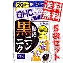 【送料無料5袋セット】DHC 100日分熟成黒ニンニク(20日分×5袋)[DHC サプリメント]※北海道800円・東北400円の別途送料加算 その1
