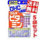 【送料無料5袋セット】DHC 100日分マルチビタミン(20日分×5袋)[DHC サプリメント]※北海道800円・東北400円の別途送料加算