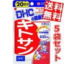 【送料無料5袋セット】DHC 100日分キトサン(20日分×5袋)[DHC サプリメント]※北海道800円・東北400円の別途送料加算 1