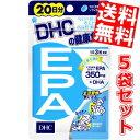 【送料無料5袋セット】DHC 100日分EPA(20日分×5袋)[DHC サプリメント]※北海道800円・東北400円の別途送料加算