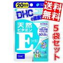 【送料無料5袋セット】DHC 100日分天然ビタミンE[大豆](20日分×5袋)[DHC サプリメント]※北海道800円・東北400円の別途送料加算