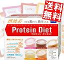 【送料無料】DHCプロティンダイエット50g×15袋入(5味×各3袋)プロテインダイエット【smtb-tk...
