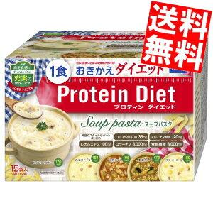 【送料無料】DHCプロティンダイエットスープパスタ15食分入5味×各3袋〔Protein Diet プロテインダイエット〕※北海道800円・東北400円の別途送料加算