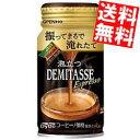 【全品送料無料】ダイドーブレンド 泡立つデミタス エスプレッソ 165gボトル缶 30本 微糖コーヒ...