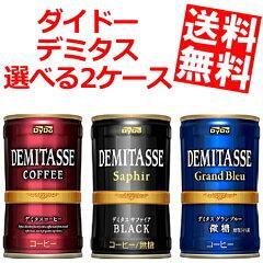 【全品送料無料】ダイドー デミタスコーヒー 選べる2ケース 計60本 コーヒー ブラック 微糖 訳...