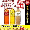 【送料無料】キリン午後の紅茶1.5Lサイズ選べる2ケースセット16本(8本×2ケース)※北海道800円・東北400円の別途送料加算