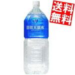 【送料無料】日田天領水ミネラルウォーター2Lペットボトル10本入[天然活性水素水]※北海道・沖縄・離島は送料無料対象外【お買い物マラソン】