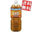 【送料無料】伊藤園健康ミネラルむぎ茶2Lペットボトル 12本(6本×2...