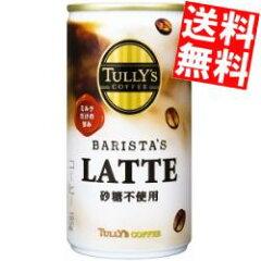 【送料無料】伊藤園TULLY'S COFFEEBARISTA'S LATTE 砂糖不使用185…