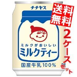 【送料無料】伊藤園 チチヤスミルクがおいしいミルクティー250g缶 48本(24本×2ケース)※北海道800円・東北400円の別途送料加算