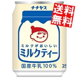 【送料無料】伊藤園 チチヤスミルクがおいしいミルクティー250g缶 24本入※北海道800円・東北400円の別途送料加算