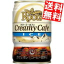 【全品送料無料】 JT Rootsルーツ クリーミーカフェアイス 280g缶 24本 ルーツ 激安 まとめ買い...