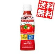 カゴメトマトジュース リコピントマト ペットボトル ジュース