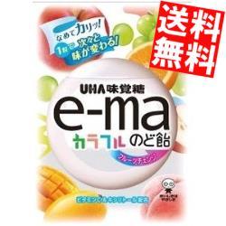 【送料無料】味覚糖e-maのど飴袋 カラフルフルーツチェンジ50g×6袋入 【イーマ】※北海道800円・東北400円の別途送料加算