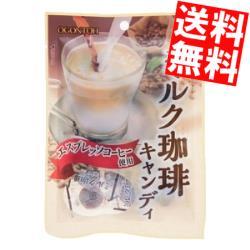 【送料無料】黄金糖ミルク珈琲キャンディ62g×10袋※北海道800円・東北400円の別途送料加算
