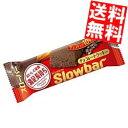 【送料無料】ブルボン41g(1本)スローバー チョコレートクッキー9本入※北海道800円・東北400円の別途送料加算