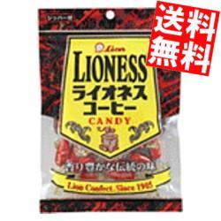 【送料無料】ライオン菓子100gライオネスコーヒーキャンディ6袋入※北海道800円・東北400円の別途送料加算