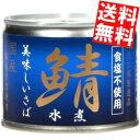 【送料無料】あす楽 伊藤食品190g美味しい鯖 水煮【食塩不