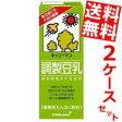 【送料無料】キッコーマン飲料調製豆乳200ml紙パック36本(18本×2ケース)※北海道・沖縄・離島は送料無料対象外