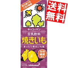 【全品送料無料】紀文 豆乳飲料 焼きいも 200ml紙パック 18本 訳ありでもなくお得♪【送料無料...
