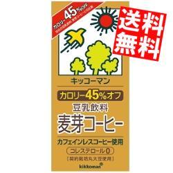 【送料無料】キッコーマン飲料豆乳飲料カロリー45%オフ麦芽コーヒー1000ml紙パック 12本(6本×2箱)※北海道800円・東北400円の別途送料加算