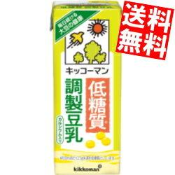 【送料無料】キッコーマン飲料低糖質 調製豆乳200ml紙パック36本(18本×2ケース)※北海道800円・東北400円の別途送料加算