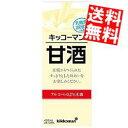【送料無料】【甘酒】キッコーマン飲料甘酒200ml紙パック 18本入[...