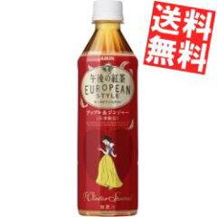 送料無料!!【送料無料】キリン午後の紅茶ヨーロピアンスタイルWinter Special アップル&ジンジ...