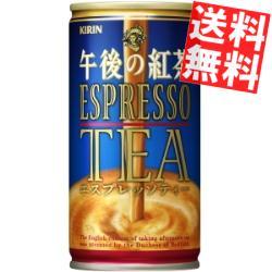 レビューでポイント2倍★【送料無料】キリン午後の紅茶エスプレッソティー185g缶 30本入※北海...