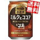 【送料無料】キリン小岩井 ミルクとココア280g缶 24本入※北海道800円・東北400円の別途送料加算