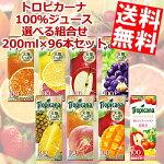 【送料無料】キリントロピカーナ100%ジュース250ml紙パック選べる96本(24本×4ケース)