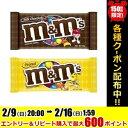 【送料無料】マースM&M'S チョコレート選べる組み合わせ計36袋(12袋×3)※北海道800円・東北400円の別途送料加算
