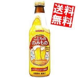 【送料無料】サンガリアこどもののみもの335ml瓶 24本入※北海道800円・東北400円の別途送料加算