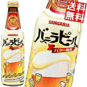 【全品送料無料】サンガリア こどもののみもの バニラビール 335ml瓶 24本 バター風味 訳ありで...