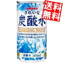 【送料無料】サンガリアきれいな炭酸水185ml缶 30本入※北海道800円・東北400円の別途送料加算